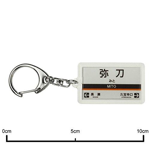 近畿日本鉄道難波・大阪線「弥刀」キーホルダー 電車グッズ