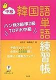 中級韓国語単語練習帳:ハン検3級準2級TOPIK中級
