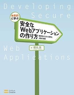[徳丸 浩]の体系的に学ぶ 安全なWebアプリケーションの作り方 脆弱性が生まれる原理と対策の実践