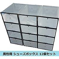 Aoakua 男性用 シューズボックス スッキリ シューズ収納 12個セット クリアーケース