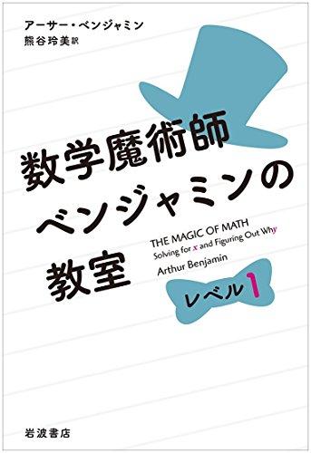 数学魔術師ベンジャミンの教室 レベル1