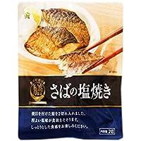 食卓に彩りを 膳 レトルト惣菜 鯖の塩焼き ×5袋