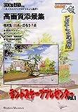ランドスケーププレゼンター Vol.1 高画質添景集