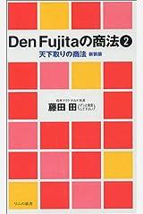 Den Fujitaの商法〈2〉天下取りの商法 (ワニの新書) 新書