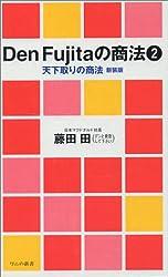 Den Fujitaの商法〈2〉天下取りの商法 (ワニの新書)