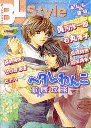 BL Style―オリジナルボーイズラブコミックアンソロジー (VOL.2) (AQUA COMICS)
