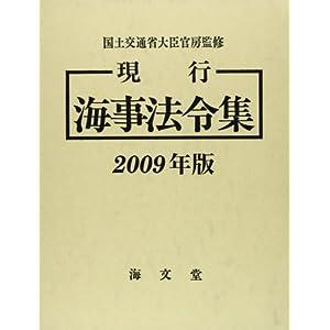 現行海事法令集 2009年版