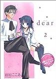 Dear 2 (ガンガンWINGコミックス)