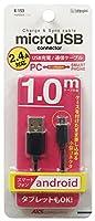 アークス 【急速充電&通信可能!!】2.4A対応 microUSBケーブル 1.0m ブラック