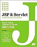 Webですぐに使えるJSP&サーブレット実用サンプル集―Windows2000/XP対応