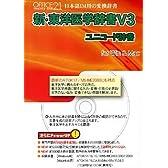 新・東洋医学辞書 V3 ユニコード辞書 for Win & Mac