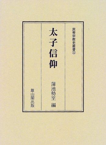 太子信仰 (民衆宗教史叢書)