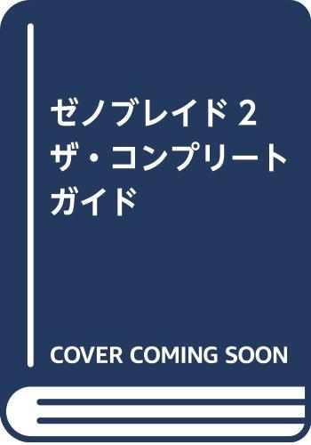 ゼノブレイド2 ザ・コンプリートガイド...