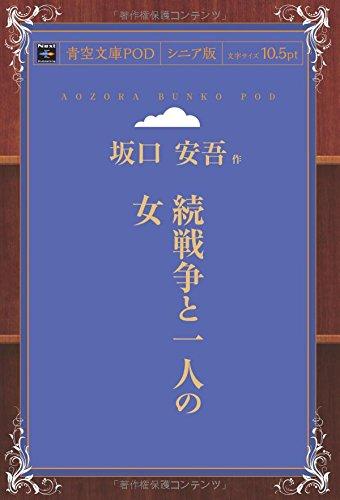 続戦争と一人の女 (青空文庫POD(シニア版))