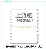 連続伝票用紙 白紙 9×11インチ (1P 2000枚 中ミシン入り)