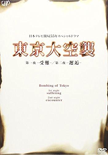 東京大空襲 第一夜-受難-/第二夜-邂逅- [DVD]