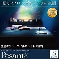 収納ベッド シングル [Pesante] [国産ポケットコイルマットレス付き] ブラック モダンライト・コンセント付き ペザンテ