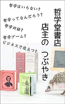 [浦山幹生]の哲学堂書店 店主のつぶやき: 哲学の三つの特徴