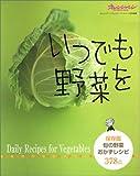 いつでも野菜を (オレンジページブックス)