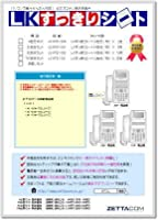 LKすっきりシート(NTT αA1/N1用 52台分)LS-NT51-052