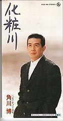 角川博「化粧川」のジャケット画像