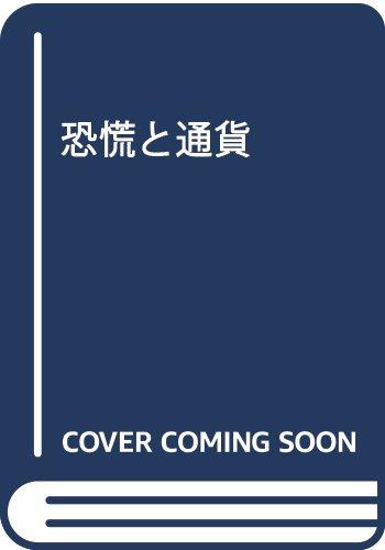 恐慌と通貨 / J.G. キニア