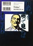 ドンケツ外伝 5 (5巻) (ヤングキングコミックス) 画像