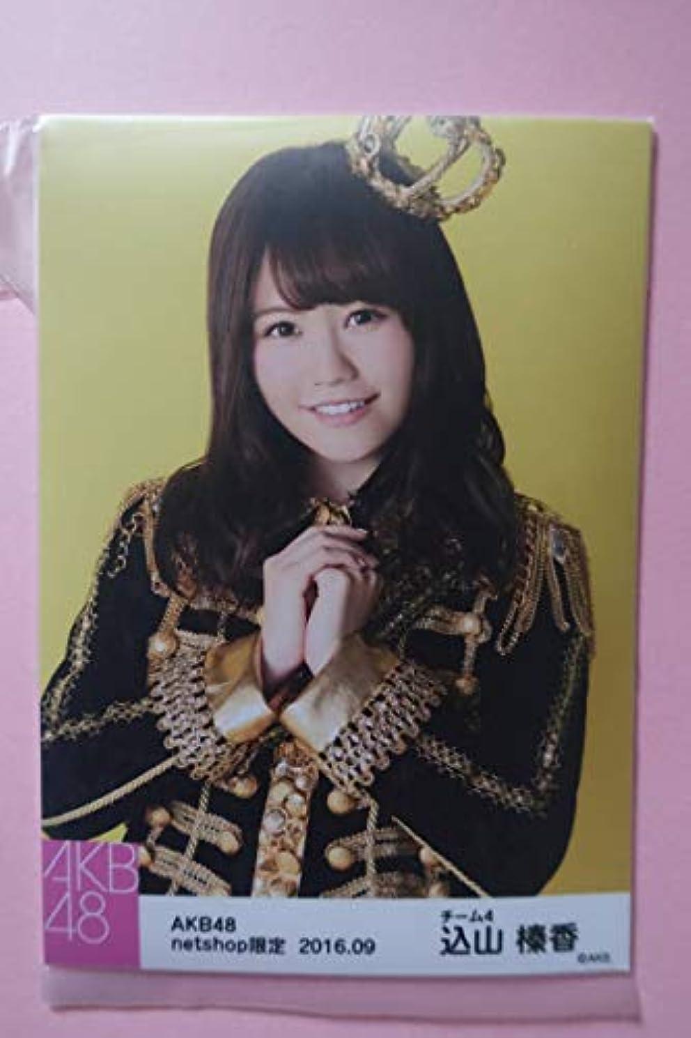 ヘルパー消える思い出AKB48 個別生写真5枚セット 2016.09 込山榛香 グッズ