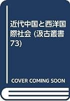 近代中国と西洋国際社会 (汲古叢書 73)