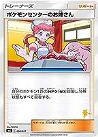 ポケモンカードゲーム/PK-SML-050 ポケモンセンターのお姉さん