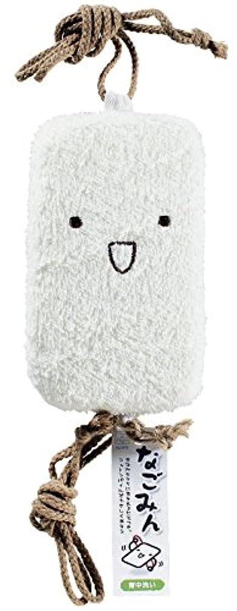 スリムマニア方法小久保 『ひもの両端を持てば背中が洗いやすいロング紐付』 なごみんボディスポンジ 背中洗い 2297
