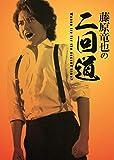 藤原竜也の二回道 DVD-BOX