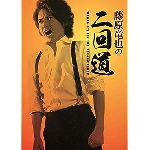 【Amazon.co.jp限定】藤原竜也の二回道[セカンドウ]DVD-BOX (特製ブロマイド3枚セット付)
