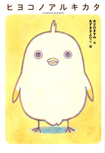 [画像:ヒヨコノアルキカタ (ダ・ヴィンチBOOKS)]