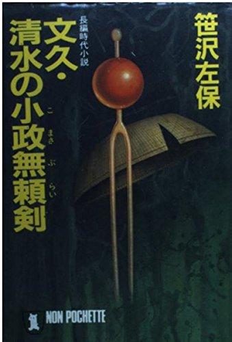 文久・清水の小政無頼剣 (ノン・ポシェット)