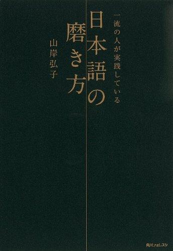 角川フォレスタ 一流の人が実践している日本語の磨き方の詳細を見る