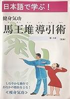 日本語で学ぶ!健身気功シリーズ 写真付「馬王堆導引術」テキスト