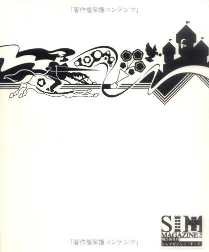"SIM Magazine3 ""NERD""の詳細を見る"