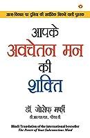 Aapke Avchetan Man Ki Shakti (Power of Your Subconscious Mind)