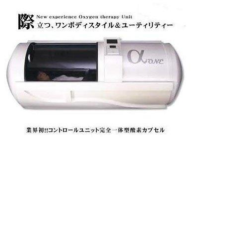 酸素カプセル 高気圧・高濃度(ホワイト)