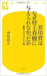芥川賞 は なぜ 村上 春樹 に 与え られ なかっ たか