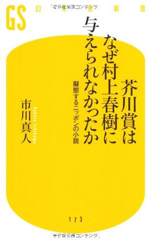 芥川賞はなぜ村上春樹に与えられなかったか―擬態するニッポンの小説