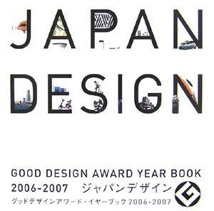 ジャパンデザイン―グッドデザインアワード・イヤーブック〈2006‐2007〉の詳細を見る
