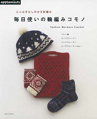 とじはぎなしのかぎ針編み 毎日使いの輪編みこもの (アサヒオリジナル)の詳細を見る