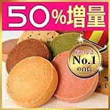 豆乳おからマンナンファイバークッキー【300万食突破★リニューアル】7個×18袋(6種×各3袋)