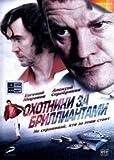 Okhotniki za brilliantami - russische Originalfassung [???????? ?? ????????????] by Mariya Aronova