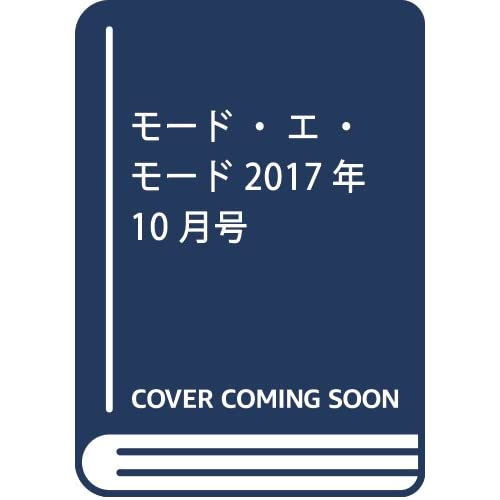 モード・エ・モード 2017年 10 月号 [雑誌]