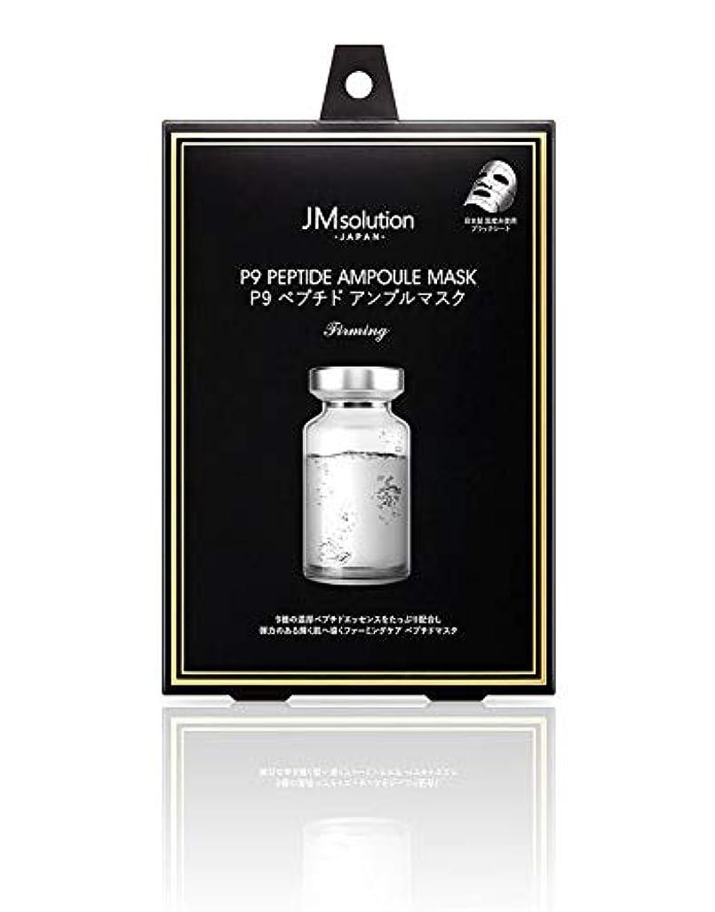お尻落ち込んでいるパンダJMsolution P9 ペプチド アンプルマスク ファーミング 30g×5枚(箱入り)