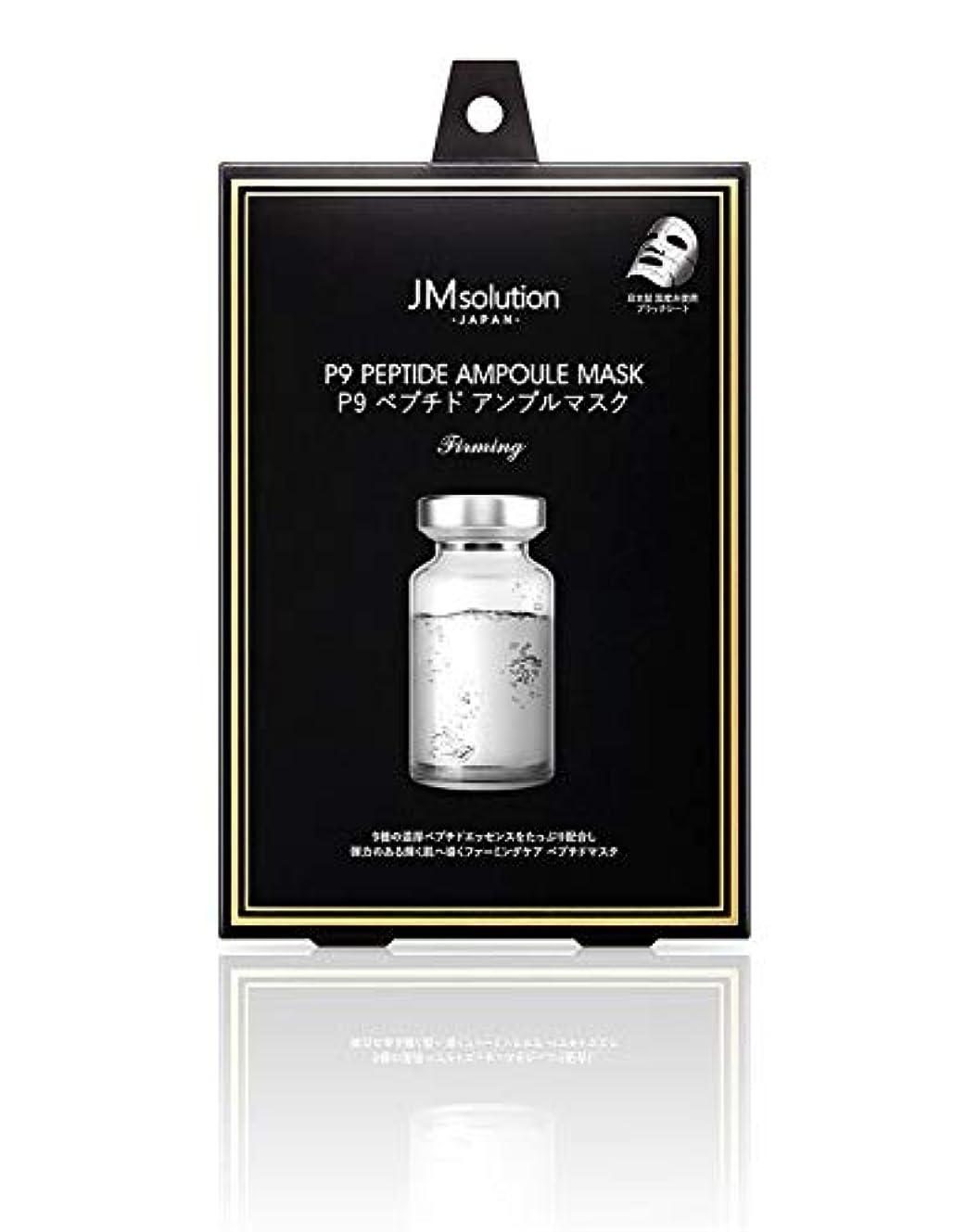噴出する突っ込む洋服JMsolution P9 ペプチド アンプルマスク ファーミング 30g×5枚(箱入り)