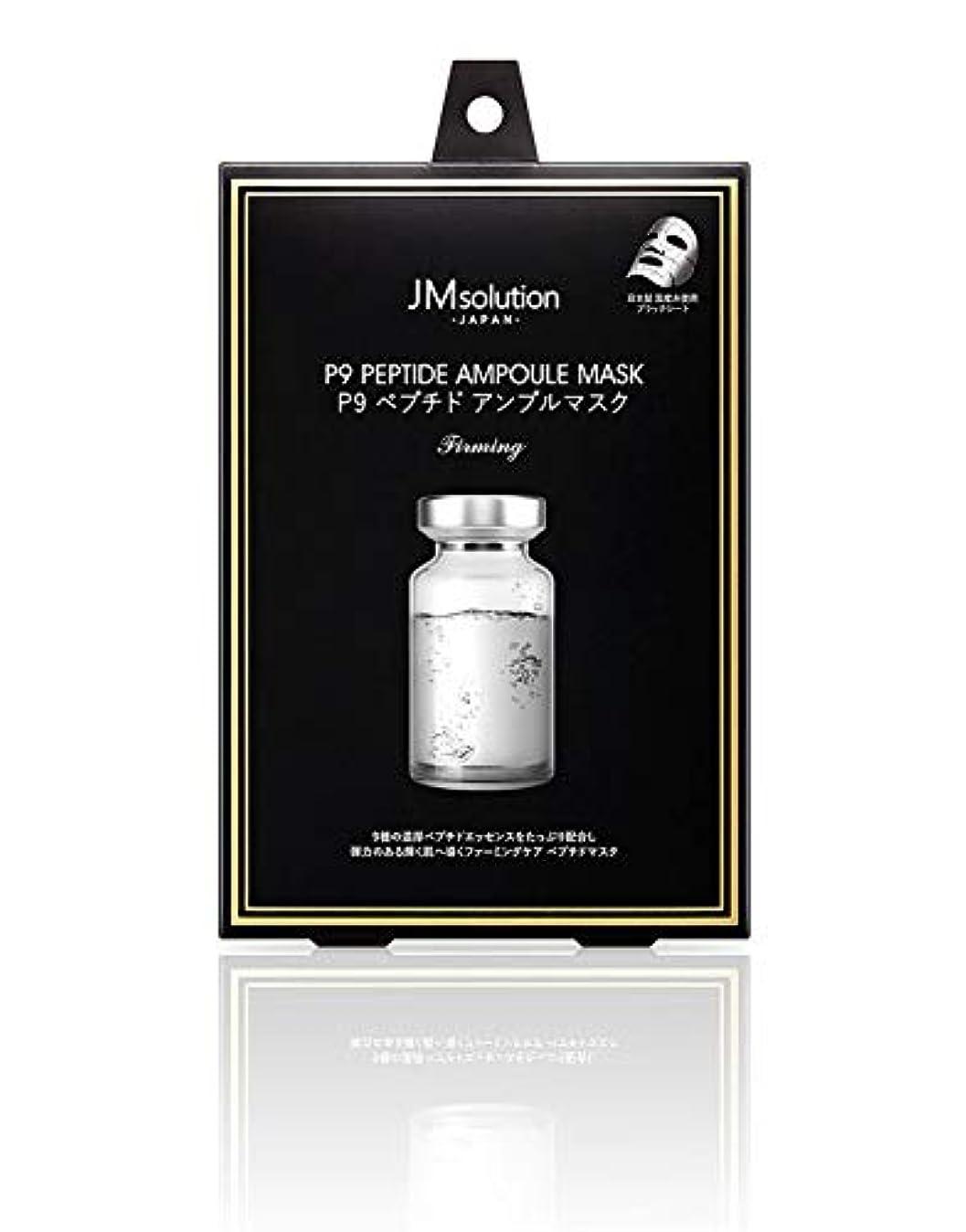 トロリー縁石カスタムJMsolution P9 ペプチド アンプルマスク ファーミング 30g×5枚(箱入り)